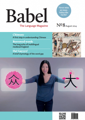 Babel No8 (August 2014)