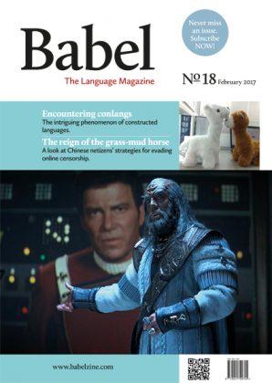 Babel No18 (February 2017)