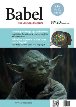 Babel No20 (August 2017)